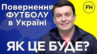 Циганик LIVE Повернення футболу в Україні Як це буде