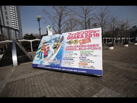 OSAKA FISHING SHOW 2016 [ 오사카 피싱쇼 2016 ]