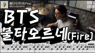 BTS - 불타오르네(Fire)/드럼악보/Drum tutorial/kpop/drum score/방탄소년단/BTS/