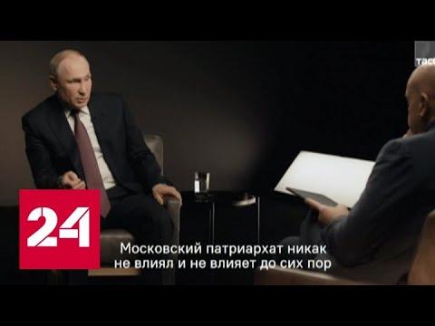 """Люди просто знать должны: Путин рассказал, зачем церковь """"разрезали по живому"""" - Россия 24"""