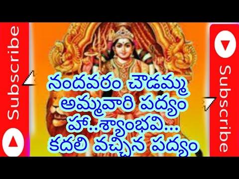 నందవరం చౌడమ్మ కదలి వచ్చిన పద్యం nandavaram chowdamma padyam 3