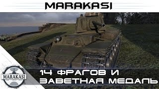 14 фрагов и заветная медаль World of Tanks - редкие медали