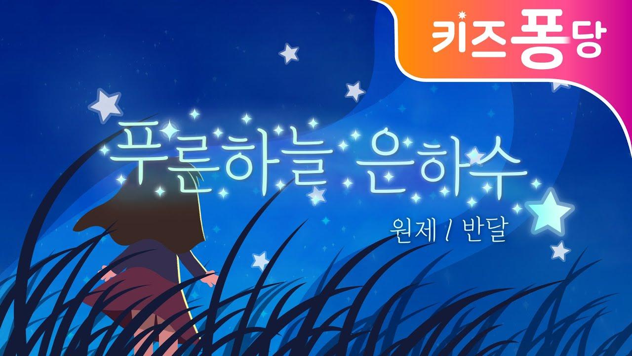 푸른하늘 은하수 | 반달 | 쎄쎄쎄 | 감성동요 | 자장가 동요 | 어린이 동요 | 키즈퐁당