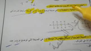 وحدة العضوية للصف أ.ث.ع الدرس الاول ( جزء 2 ) للمعلمة هديل الجودة