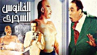 Al Fanos Al Sehry Movie -  فيلم الفانوس السحري