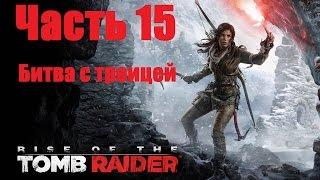 Rise Of the tomb rider Часть 15 Битва с троицей