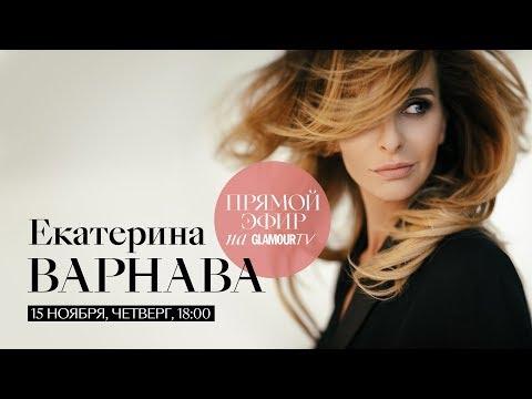 Екатерина Варнава о