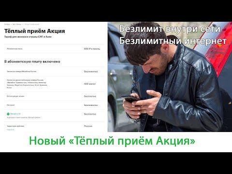 Тариф Мегафона «Тёплый приём Акция». Новая версия с 01.10.19