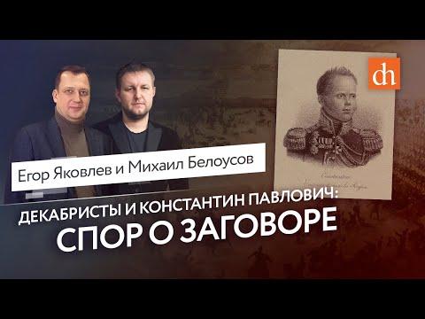 Яковлев Vs Белоусов: спор о заговоре