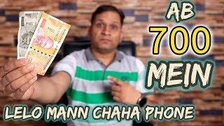 Ab Kam Budget Mein Paaye Manchaha Smartphone