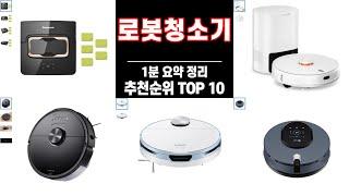 #로봇청소기 인기상품 TOP10 순위 비교 추천
