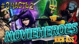 Пипец 2 - Обзор фильма и комикса [Movieheroes]