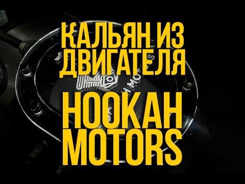 КАК ЗАБИТЬ КАЛЬЯН : КАЛЬЯН ИЗ ДВИГАТЕЛЯ ОТ HOOKAH-MOTORS