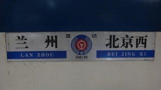 Lan zhou - Beijing West - china train Z56 - 1565 km.