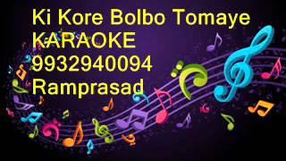 Ki Kore Bolbo Tomay Karaoke by Ramprasad 9932940094