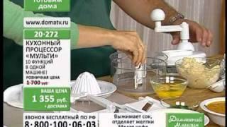 Универсальный ручной кухонный процессор - мини комбайн Мульти. Чудо измельчитель продуктов domatv.ru