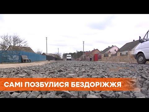 Сами себе автодор: на Ровенщине селяне собственными силами избавились от  бездорожья - Видео онлайн