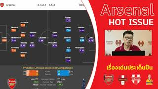 Arsenal Hot Issue - พรีวิว อาร์เซนอล พบ สเปอร์