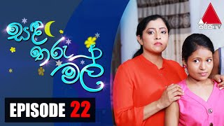 සඳ තරු මල් | Sanda Tharu Mal | Episode 22 | Sirasa TV Thumbnail