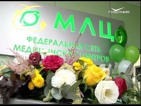 В Самаре открылся новый филиал медицинского лучевого центра