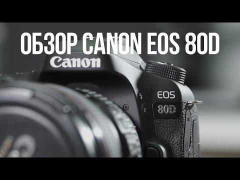 Обзор Canon EOS 80D (видеосъемка).