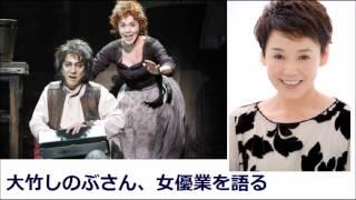 女優大竹しのぶ解体ラジオ」と称して、大竹しのぶさんが女優業を語りま...