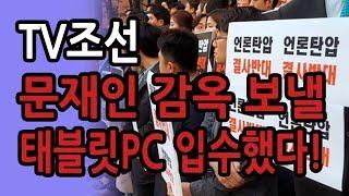 신의한수 생방송 18.04.25 / TV조선 문재인 감옥 보낼 증거 입수했다!