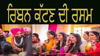 PUNJABI WEDDING |RIBBON CUTTING CEREMONY | SIKH MARRIAGE | JIJA AND SAALIAN | DAYAWANT WEDS HASAN