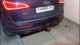 Установка фаркопа на Audi Q5 2014 г.в. в компании Фаркоп161. Bosal арт. 3551-A