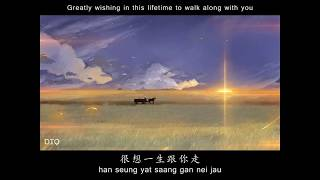 Jacky Cheung: 只想一生跟你走 with romanization & English translation (see description)