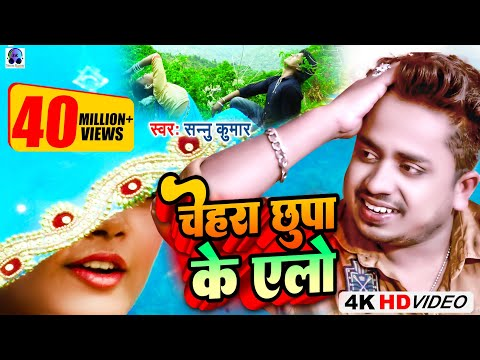 New Maithili Love Song 11M+ /चेहरा छुपा के एेलाै/ Sannu Kumar 2018
