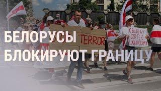 Белорусы мешают проезжать грузовикам на границе с Польшей НОВОСТИ 08 06 21
