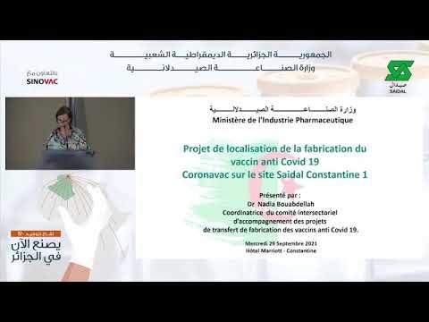 مداخلة  الدكتورة نادية بوعبد الله  منسقة اللجنة  القطاعية المشتركة لمتابعة مشروع إنتاج اللقاح