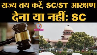 Supreme Court ने Jobs promotion में reservation को fundamental right नहीं माना  SC:ST reservation