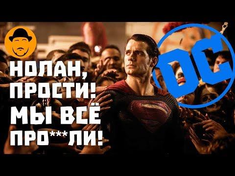 10 Главных Ошибок КИНОВСЕЛЕННОЙ DC [ТОПот Сокола]