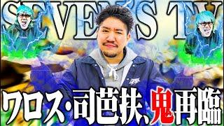 【ゴチ盛り】ワロス司芭扶が鬼を再臨させた結果【SEVEN'S TV #525】
