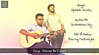 Ore Manwa Re | Cover Song | Diptesh Dutta
