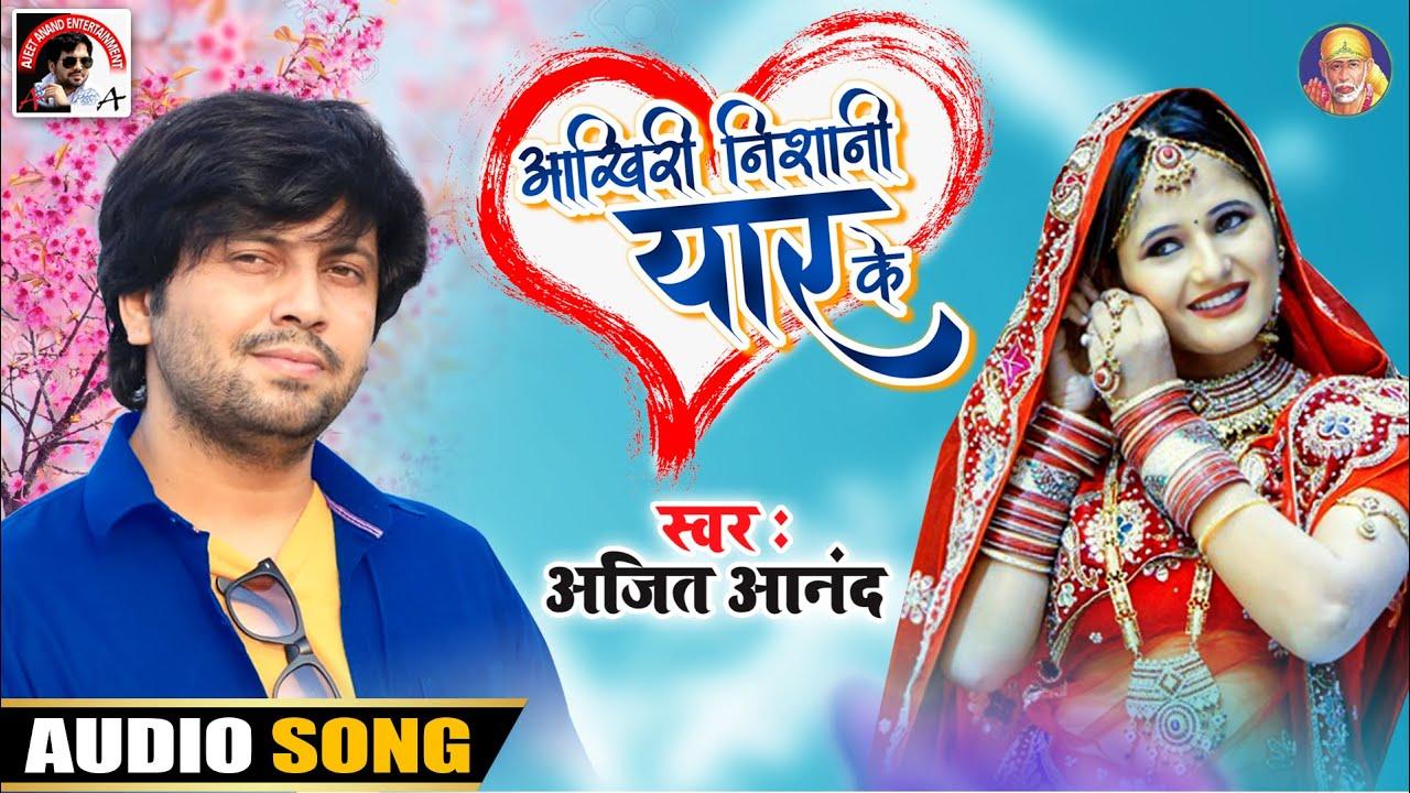 #आखिरी निशानी यार के #Ajeet Anand New Song 2020 ये है अजीत आनंद का अंदाज  #Bhojpuri Hit Song 2020