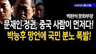 박능후 망언에 국민 분노 폭발! (박완석 문화부장) /…