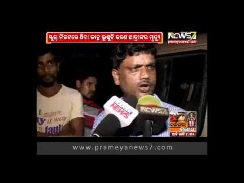 Wall collapses in Puri: One student dead, thirty injured: prime time odisha