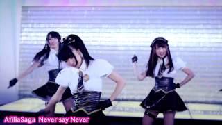 2015年2月11日発売 ニューシングル発売 アフィリア・サーガ「Nev...