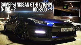 Nissan Gt-R (715hp) - Замеры Разгона На Racelogic! Vs Gt-R (800+Hp) Vs M5 F10 (605hp)