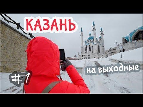 В КАЗАНЬ на выходные! Третья столица России?