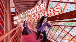 東京タワー オープンエア外階段ウォーク