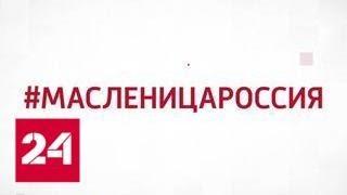 Я Россия. Конкурс 'Масленица' - Россия 24