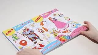 Супер-раскраски для мальчиков  девочек - тест-драйв