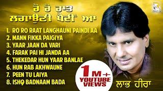 Labh Heera | Ro Ro Raat Langhauni Paindi Aa (Full Album) - Jukebox | Rick-E Production