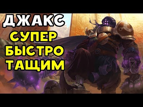 видео: СУПЕР БЫСТРО ТАЩИМ ЗА ДЖАКСА | league of legends
