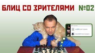 Блиц со зрителями № 02. 👫⏱ Сергей Шипов. Шахматы