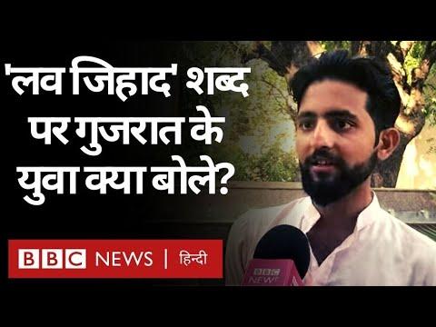 Gujarat में 'Love Jihad' से जुड़ा क़ानून बनाने की बात, नौजवान इस शब्द पर क्या बोले? (BBC Hindi)